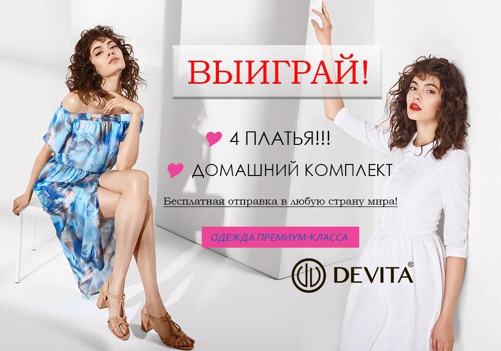 ac99e149aa4 Купить платья оптом от производителя на официальном сайте DEVITA